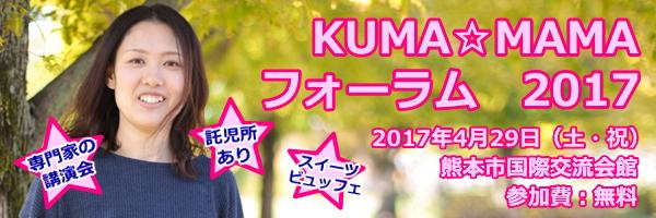 KUMA☆MAMAフォーラム 2017
