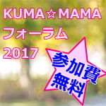KUMA☆MAMAフォーラム