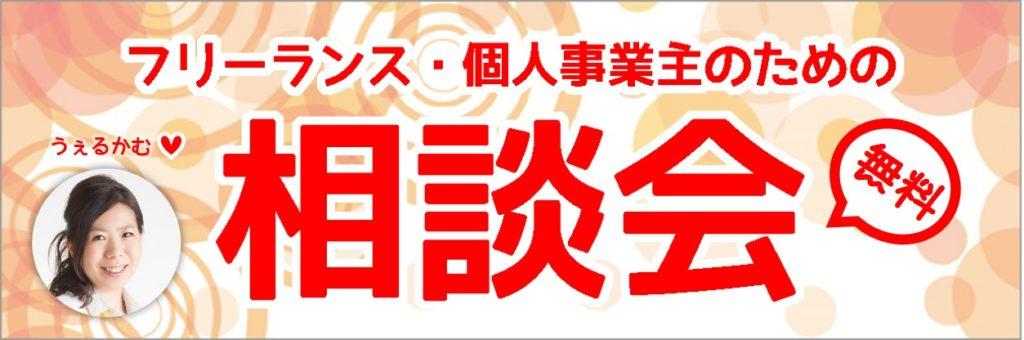 soudankai_title