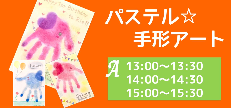 パステル☆手形アート