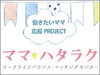 ママハタラクプロジェクト